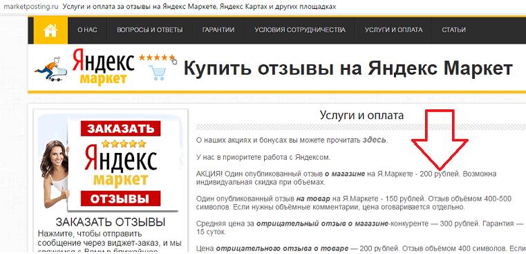 И получаем результат: 200 рублей за отзыв с гарантией 30 дней